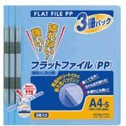 フH10-3B フラットファイル PP3A4B