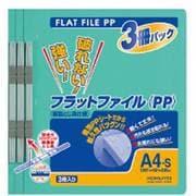 フH10-3G フラットファイル PP3A4G