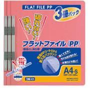 フH10-3P フラットファイル PP3A4P