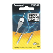 BR425/2B [電気ウキ・竿先ライト用 ピン形リチウム電池 2個]