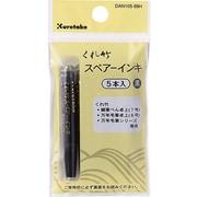 DAN105-99H 筆ペン スペアーインキ [5本入り 黒]