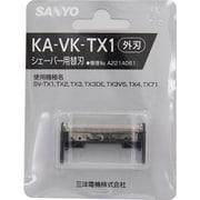 KA-VK-TX1 [シェーバー用替刃(外刃)]