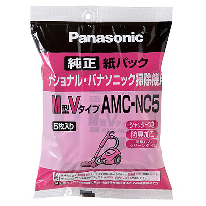 AMC-NC5 [純正紙パックM型Vタイプ用(防臭加工)(5枚入り)]