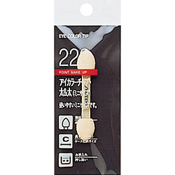 アイカラーチップ・太&太 (ミニサイズ) 222 [アイカラーチップ222]
