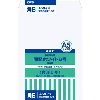 KW6 [開発ホワイト封筒 6号 13枚入]