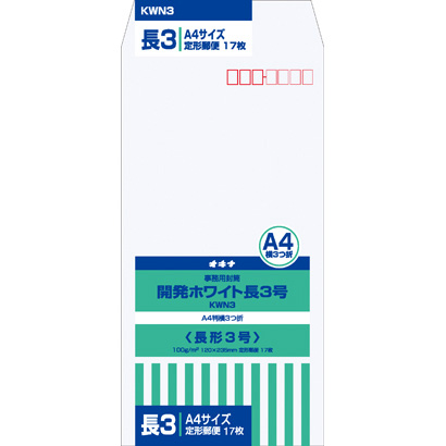 KWN3 [開発ホワイト封筒 長3号 17枚入]