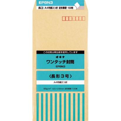 EP8N3 エルコン85 長3  100枚パック  (ワンタッチ)