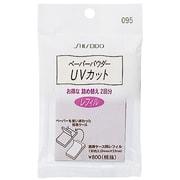ペーパーパウダー(UVカット) 095 (レフィル) [ペーパーPUVカット(R)095]