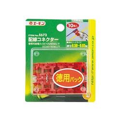 E673 [配線コネクター 徳用パック]