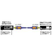 CN-D130E DVD用オーディオコード [ピンプラグ-ピンプラグ 3m]