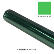 PC-55 ポリカラーNO.55 570X650
