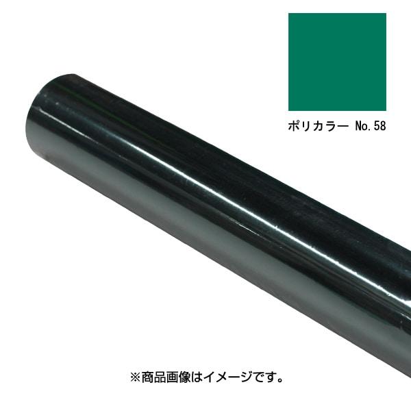 PC-58 ポリカラーNO.58 570X650