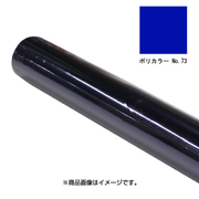 PC-73 ポリカラーNO.73 570X650