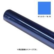 PC-64 ポリカラーNO.64 570X650