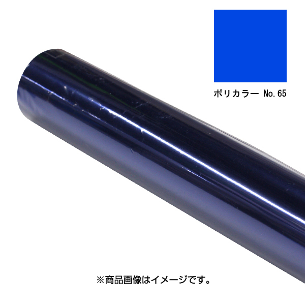 PC-65 ポリカラーNO.65 570X650