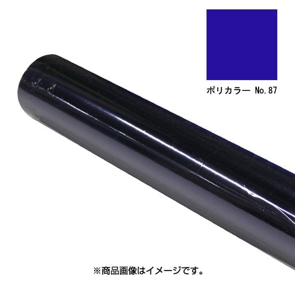 PC-87 ポリカラーNO.87 570X650