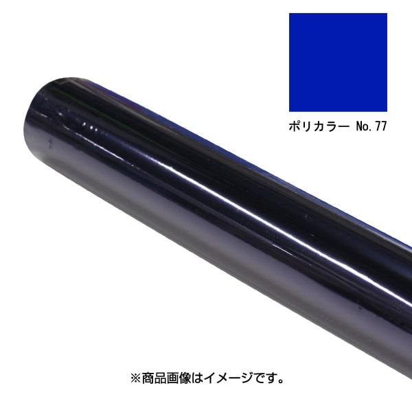 PC-77 ポリカラーNO.77 570X650