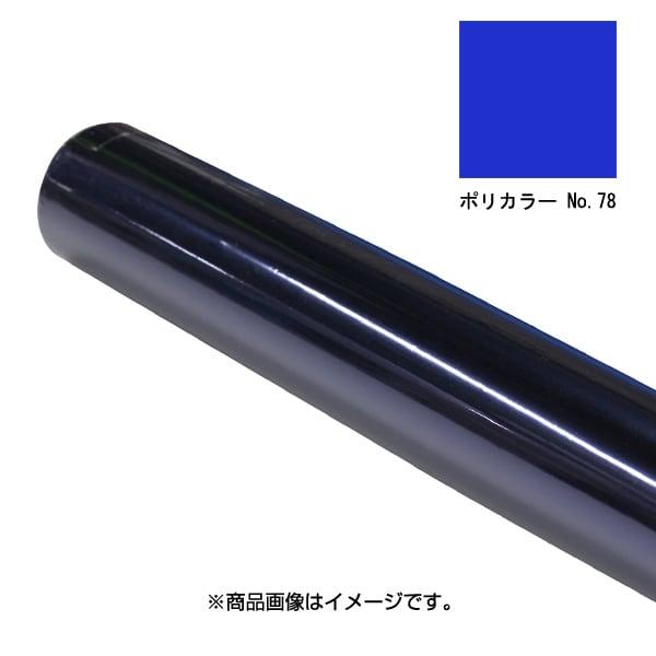 PC-78 ポリカラー NO.78 570×650