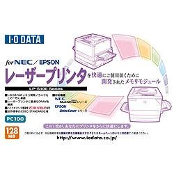 LP-S100-128M [レーザープリンタ用 増設メモリモジュール]