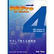 DBPro Multiuser 10ユーザー V4.5 [Windows]