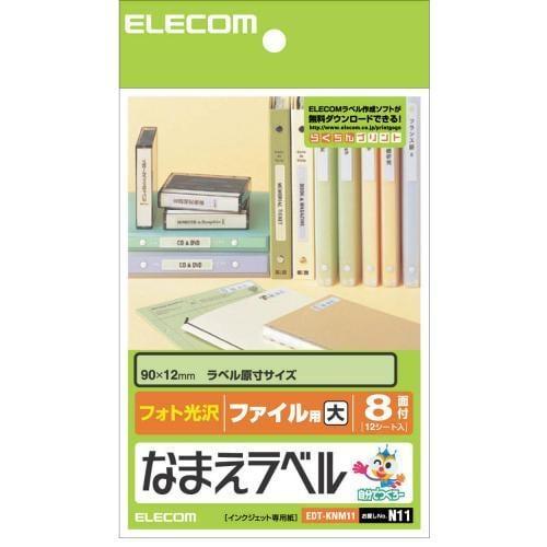 EDT-KNM11 [なまえラベル ファイル用・大]