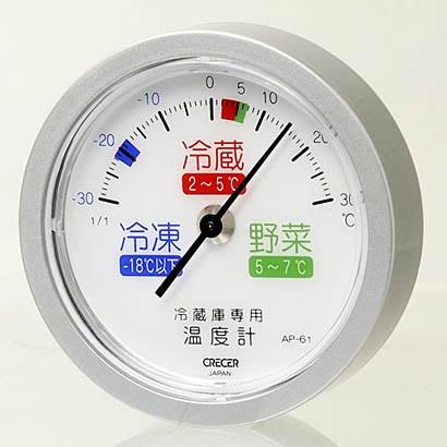 AP-61 [冷蔵庫用温度計(吸盤付き)]