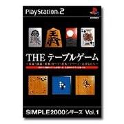 THE テーブルゲーム ~麻雀、囲碁、将棋、カード、花札、リバーシ (SIMPLE2000シリーズ) [PS2ソフト]