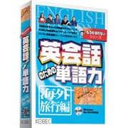 英会話のための単語力 海外旅行編 WIN版