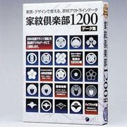 家紋倶楽部1200データ集 [Windows/Mac]