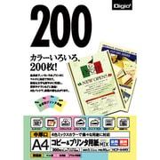HCP-A4MX [コピー&プリンタ用紙 A4 4色カラーミックス 各色50枚入]