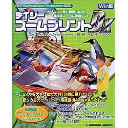 デイジーズームプリントDX WIN版