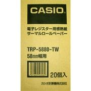 TRP-5880-TW [カシオレジスター用 ロールペーパー サーマル感熱紙 紙幅58mm 20本入]