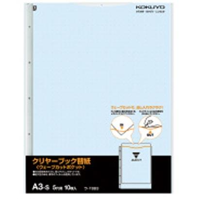 ラ-T883B ウェーブカットポケット 替紙