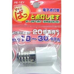 FE-1EY [電子点灯管 10~30形用 E17口金]