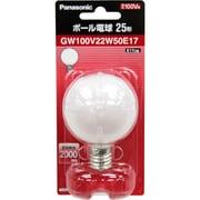 GW100V22W50E17 [白熱電球 ボール電球 E17口金 100V 25W形(22W) 50mm径 ホワイト]