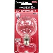 GC100V24W50E17 [白熱電球 ボール電球 E17口金 100V 25W形(24W) 50mm径 クリア]