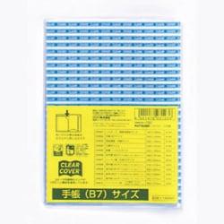 DH002 クリアーカバー 手帳B7