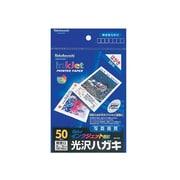 JPG-PC5 [インクジェット用紙 光沢ハガキ 光沢厚手 はがき 50枚]