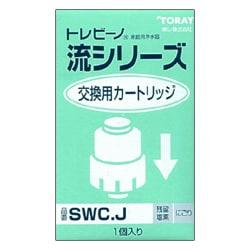 SWC.J [浄水器用交換カートリッジ (SW7J用)]