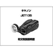 JET135 和文取扱説明書 [取扱説明書]