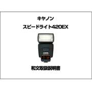 ストロボ420EX 和文取扱説明書 [取扱説明書]