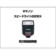 ストロボ220EX 和文取扱説明書 [取扱説明書]