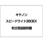 ストロボ380EX 和文取扱説明書 [取扱説明書]