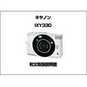IXY 330 和文取扱説明書 [取扱説明書]