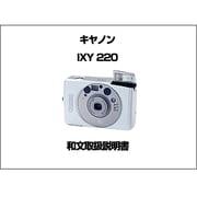 IXY 220 和文取扱説明書 [取扱説明書]