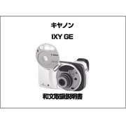 IXY GE 和文取扱説明書 [取扱説明書]