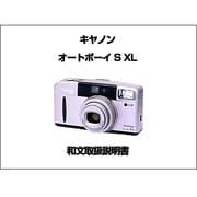 オートボーイ S XL 和文取扱説明書 [取扱説明書]