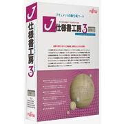 J仕様書工房3 [Windowsソフト]