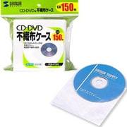 FCD-F150 [CD/DVD 薄手不織布ケース 1枚収納 ホワイト 150枚入り]
