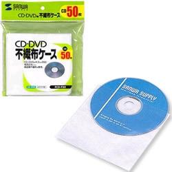 FCD-F50 [CD/DVD 薄手不織布ケース 1枚収納 ホワイト 50枚入り]